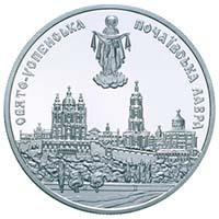 Срібна монета Почаївська лавра 10 грн. 2003 року
