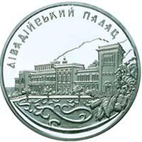 Срібна монета Лівадійський палац 10 грн. 2003 року