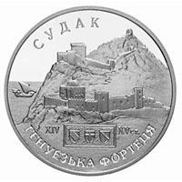 Срібна монета Генуезька фортеця у місті Судак 10 грн. 2003 року