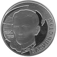 Монета Василь Стус 2 грн. 2008 року