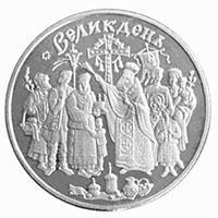 Срібна монета Свято Великодня 10 грн. 2003 року