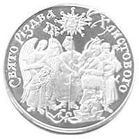 Срібна монета Свято Різдва Христового в Україні 10 грн. 2002 року