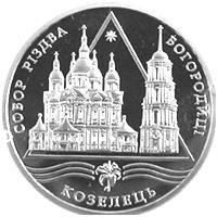 Срібна монета Собор Різдва Богородиці в Козельці 10 грн. 2002 року