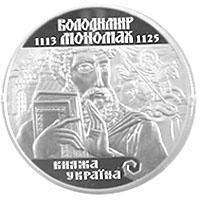 Срібна монета Володимир Мономах 10 грн. 2002 року