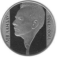 Монета Лев Ландау 2 грн. 2008 року