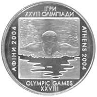Срібна монета Плавання 10 грн. 2002 року