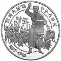 Срібна монета Пилип Орлик 10 грн. 2002 року