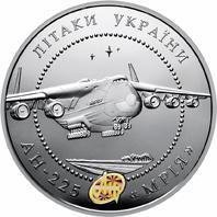 Срібна монета Літак Ан-225 Мрія 20 грн. 2002 року