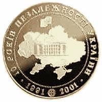 Золота монета 10 років проголошення незалежності 10 грн. 2001 року