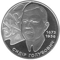Монета Сидір Голубович 2 грн. 2008 року