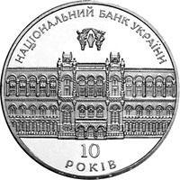 Срібна монета 10-річчя Національного банку України 10 грн. 2001 року
