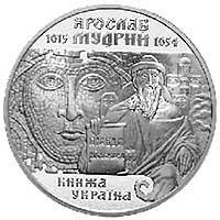 Срібна монета Ярослав Мудрий 10 грн. 2001 року