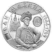 Срібна монета Іван Мазепа 10 грн. 2001 року