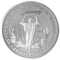 Срібна монета 55 років Перемоги у ВВВ 1941-1945 років 10 грн. 2000 року