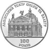 Срібна монета 100 р. Львівському театру опери та балету 10 грн. 2000 року