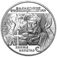 Срібна монета Володимир Великий 10 грн. 2000 року