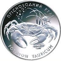 Срібна монета Краб прісноводний 10 грн. 2000 року