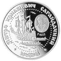 Срібна монета Петро Сагайдачний 10 грн. 2000 року