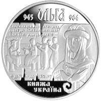 Срібна монета Ольга 10 грн. 2000 року