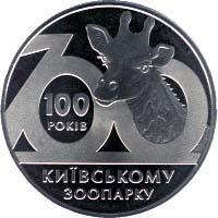 Монета 100 років Київському зоопарку 2 грн. 2008 року