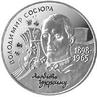 Монета Володимир Сосюра 2 грн. 1998 року