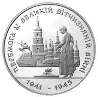 Монета Перемога у ВВВ 1941-1945 рокiв 200000 карб. 1995 року