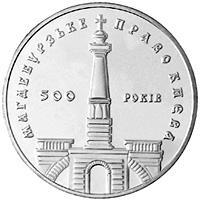 Срібна монета 500-річчя магдебурзького права Києва 10 грн. 1999 року