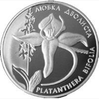 Срібна монета Любка дволиста 10 грн. 1999 року