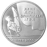 Срібна монета Паралельні бруси 10 грн. 1999 року