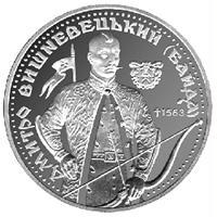 Срібна монета Дмитро Вишневецький 10 грн. 1999 року