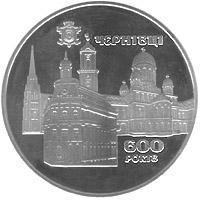 Монета 600 років м.Чернівці 5 грн. 2008 року