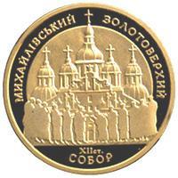 Золота монета Михайлівський Золотоверхий собор 100 грн. 1998 року
