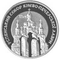 Срібна монета Успенський собор Києво-Печерської лаври 10 грн. 1998 року