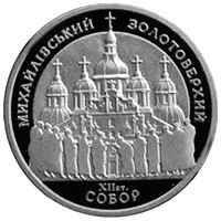 Срібна монета Михайлівський Золотоверхий собор 10 грн. 1998 року
