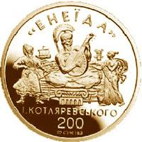 Золота монета Енеїда 100 грн. 1998 року