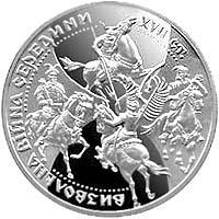 Срібна монета Визвольна війна середини XVII століття 20 грн. 1998 року