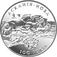 Срібна монета Асканія-Нова 10 грн. 1998 року