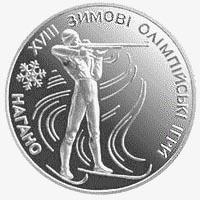 Срібна монета Біатлон 10 грн. 1998 року