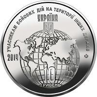 Монета Участникам боевых действий на территории других государств 10 грн. 2019 года