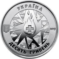 Монета  На варті життя (присвячується військовим медикам) 10 грн. 2019 року