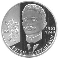 Монета Євген Петрушевич 2 грн. 2008 року