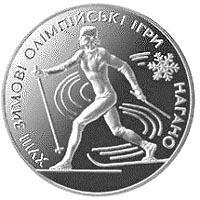 Срібна монета Лижі 10 грн. 1998 року