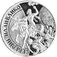 Срібна монета Северин Наливайко 20 грн. 1998 року