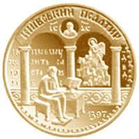 Золота монета Київський псалтир 100 грн. 1998 року