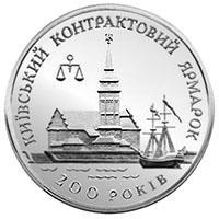 Срібна монета Київський контрактовий ярмарок 20 грн. 1997 року