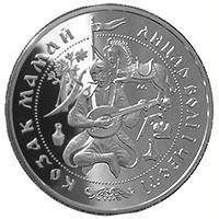 Срібна монета Козак Мамай 20 грн. 1997 року