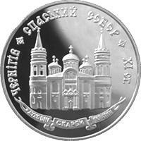 Срібна монета Спаський собор у Чернігові 20 грн. 1997 року
