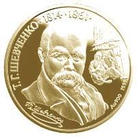 Золота монета Тарас Шевченко 200 грн. 1997 року