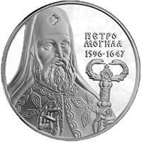 Срібна монета Петро Могила 10 грн. 1996 року