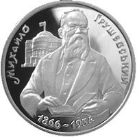 Срібна монета Михайло Грушевський 1000000 карб. 1996 року